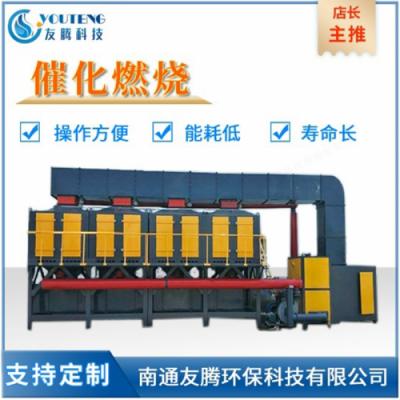 催化燃烧设备/催化燃烧废气处理设备技术说明