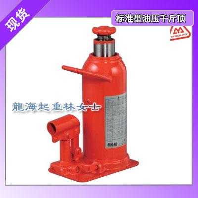 MS-3标准型油压千斤顶,设备顶升工具,日本进口