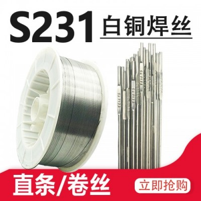 S231白铜氩弧焊丝 Cu7158 ERCuNi