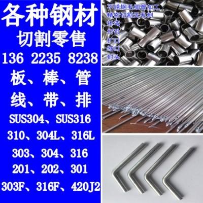 304不锈钢毛细管切割加工折弯打孔扩口缩口磨尖