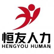 上海恒友人力资源咨询服务中心