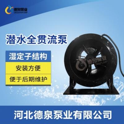 广东导轨安装1200QGWZ-125全贯流潜水泵厂家报价