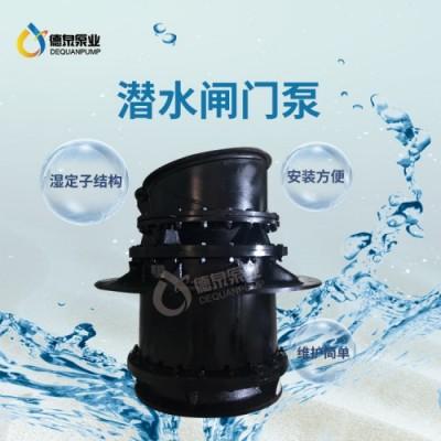 佛山排灌泵闸700QGWZ潜水闸门泵制造商 闸门泵供应商